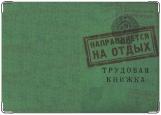 Обложка на трудовую книжку, советская трудовая