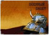 Обложка на военный билет, рог
