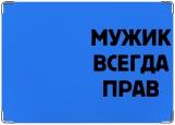 Обложка на паспорт с уголками, МужикВсегдаПрав
