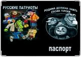Обложка на паспорт с уголками, русские патриоты