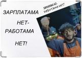 Обложка на трудовую книжку, РАВШАН