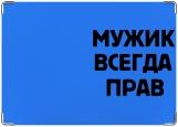 Обложка на автодокументы с уголками, МужикВсегдаПрав