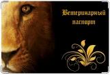 Обложка на ветеринарный паспорт, Лев.