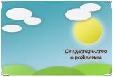 Обложка для свидетельства о рождении, Солнышко