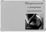 Обложка для свидетельства о рождении, пузожитель