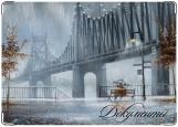 Обложка на автодокументы с уголками, Дождь под мостом