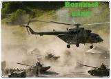 Обложка на военный билет, Военный вертолет.