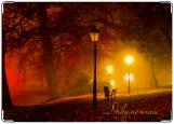 Обложка на автодокументы с уголками, Осенний вечер