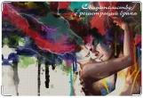 Обложка для свидетельства о рождении, Яркие краски любви