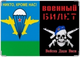 Обложка на военный билет, Войска Дяди Васи
