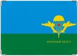 Обложка на военный билет, ВДВ Военный билет