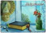Обложка на автодокументы с уголками, Столик у окна