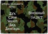 Обложка на военный билет, Этапы большого пути