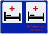 Обложка на медицинскую книжку, Медицинская книжка.