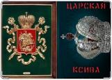 Обложка на паспорт с уголками, Царская ксива