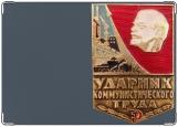 Обложка на трудовую книжку, Ударник коммунистического труда