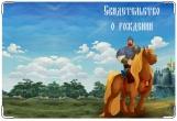 Обложка для свидетельства о рождении, Богатырь Илья