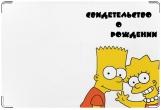 Обложка для свидетельства о рождении, Барт и Лиза