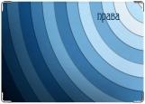 Обложка на автодокументы с уголками, синяя радуга