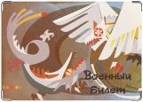 Обложка на военный билет, Дракон