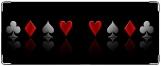 Кошелек, Покер.