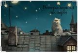 Обложка на ветеринарный паспорт, Ночной житель