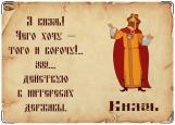 Обложка на паспорт с уголками, Князь