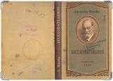 Обложка на паспорт с уголками, Фрейд Бессознательное
