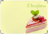 Блокнот, Десерты