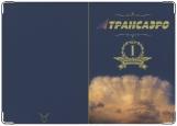 Обложка на трудовую книжку, Трансаэро (Лётная коллекция)