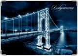 Обложка на автодокументы с уголками, The Bridge