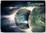 Обложка на паспорт с уголками, Конец планет
