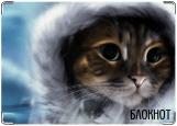 Блокнот, Кот