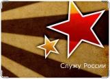 Обложка на военный билет, Служу России