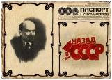 Обложка на паспорт, Назад в СССР