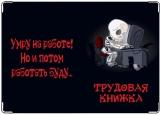 Обложка на трудовую книжку, Скелетики