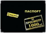 Обложка на паспорт с уголками, 1000руб