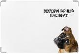 Обложка на ветеринарный паспорт, собачка