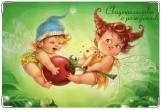 Обложка для свидетельства о рождении, Озорные феи