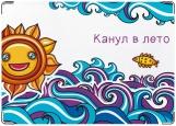 Обложка на трудовую книжку, Канул в лето