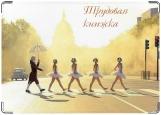 Обложка на трудовую книжку, балет