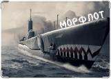 Обложка на военный билет, Морфлот