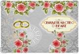 Обложка для свидетельства о рождении, Розы и кольца. Св-во о браке