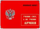Обложка на военный билет, Учение свет