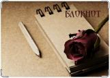 Блокнот, Rose