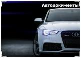Обложка на автодокументы с уголками, Audi RS5