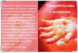 Обложка для свидетельства о рождении, Анелами хранимый