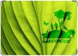 Обложка на трудовую книжку, Greenpeace
