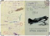 Обложка на автодокументы с уголками, Удостоверение летчика-испытателя