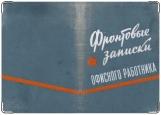 Обложка на паспорт с уголками, Фронтовые записки